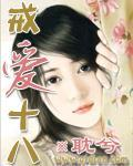 玫瑰山小说