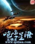 《咆哮星际》(主角陈孝徐林)免费试读免费阅读