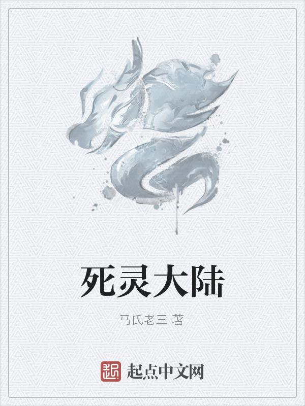 《死灵大陆》主角巨龙司氏章节列表精彩阅读