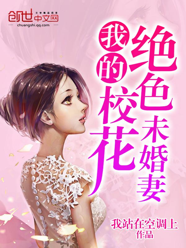 我的绝色校花未婚妻精彩试读章节列表大结局 江诚江免费阅读完结版免费试读