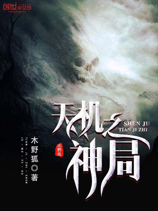 《天机之神局》主角洪胡三最新章节全文阅读完结版