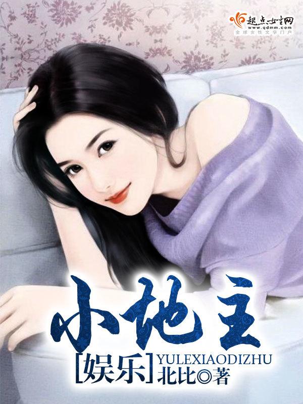 《娱乐小地主》(主角许小仙王小虎)完整版在线阅读章节目录