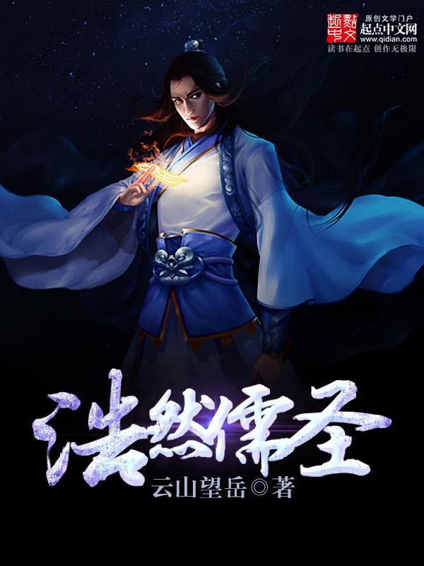 《浩然儒圣》主角陆鸣陈俊精彩阅读全文试读