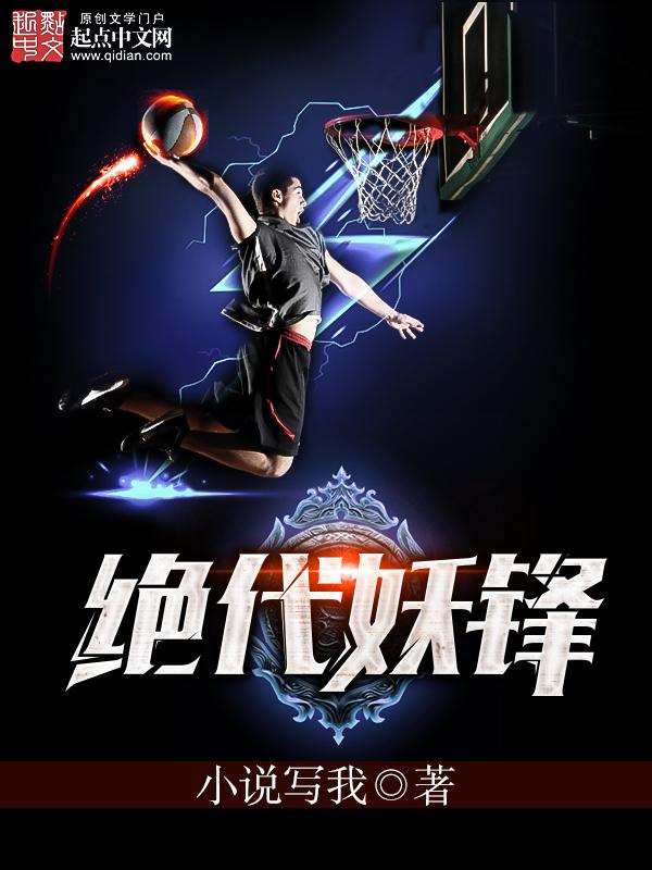 《绝代妖锋》主角叶海孙斌在线试读全文试读