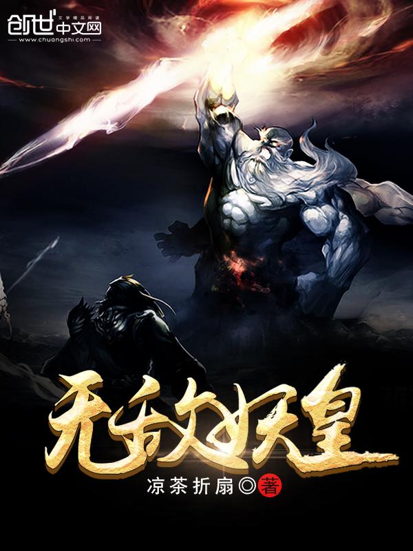 《无敌妖皇》(主角李玄元宫)完结版免费阅读章节目录
