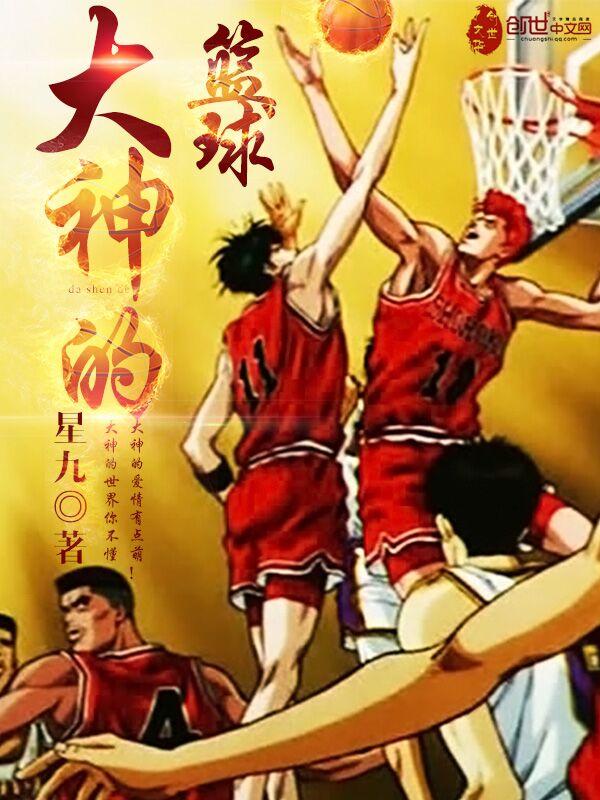 大神的篮球