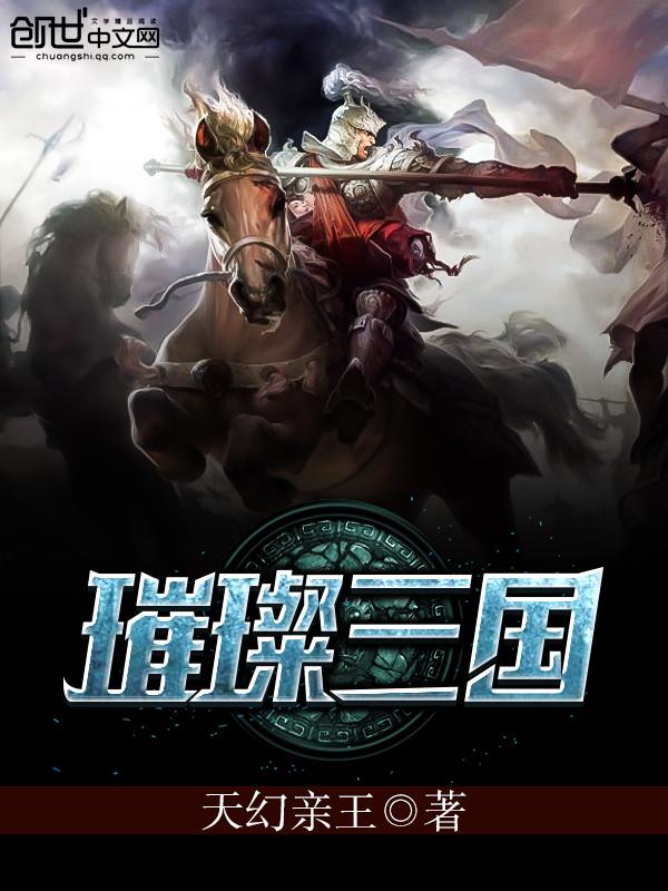《璀璨三国》主角徐曦陈景在线试读完结版在线阅读