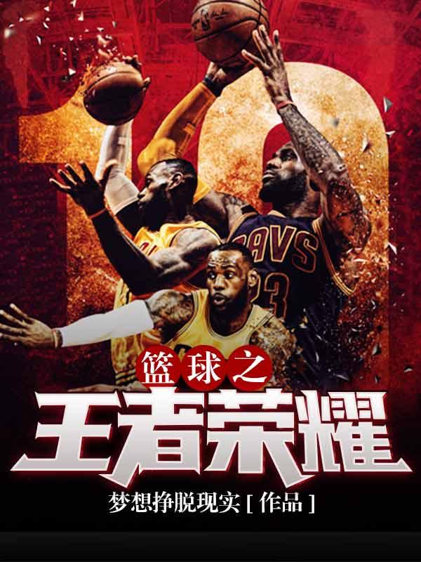 籃球之王者榮耀