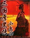 三国厚黑传主角啊啊啊司马仲达精彩章节小说全文阅读