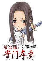 帝宫策:贵门夺妻