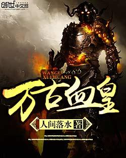 《万古血皇》主角孟东孟青泽全文试读章节列表全文阅读