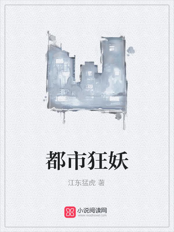 《都市狂妖》(主角王林和咸汤)免费阅读全文阅读无弹窗
