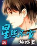 《星照不宣》主角叶凡小兄弟在线试读精彩试读