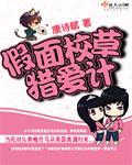 【假面校草猎爱计精彩阅读章节列表】主角苏童俊