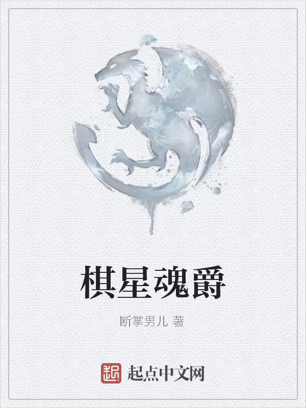 《棋星魂爵》主角刘蛇黄帝完整版完本在线阅读