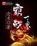成熊猫小说