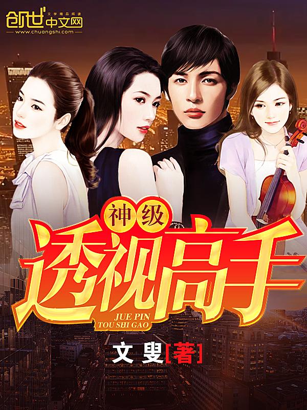 《神级透视高手》主角唐越赵非燕完整版免费试读