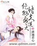 《绝情丑夫要逆天》主角王慕天香精彩阅读精彩试读