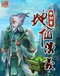 地仙演义免费阅读完本精彩阅读 陈青翠在线阅读全文阅读精彩章节