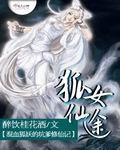血玉天骄小说