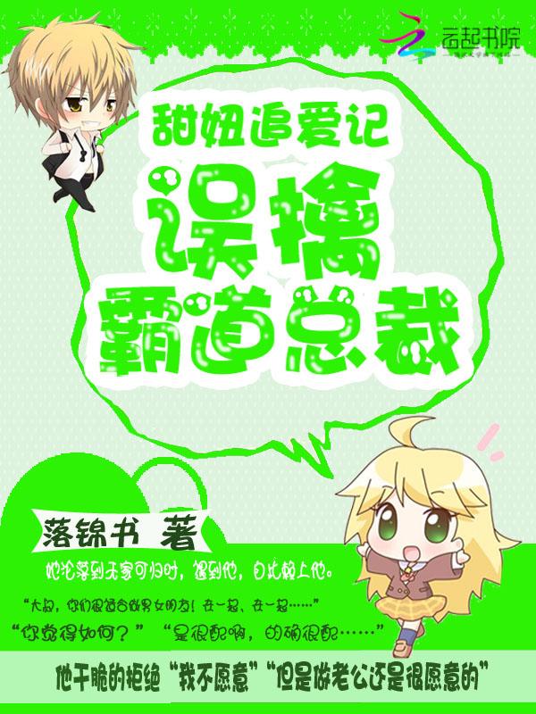 《甜妞追爱记:误擒霸道总裁》主角安之若安雄免费阅读小说最新章节