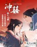 《冲囍》主角章清亭赵精彩阅读完结版完本