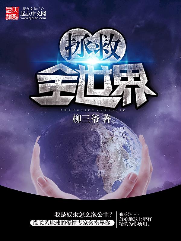 拯救全世界