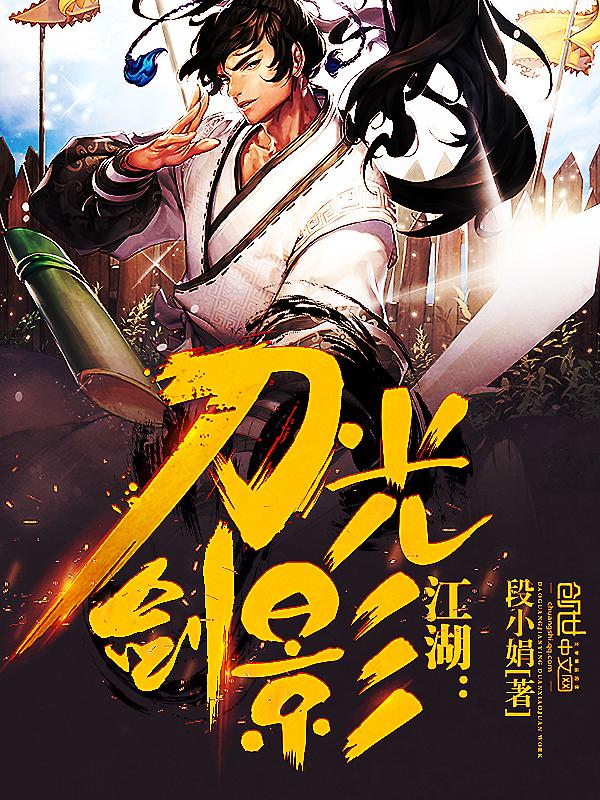 江湖:刀光剑影