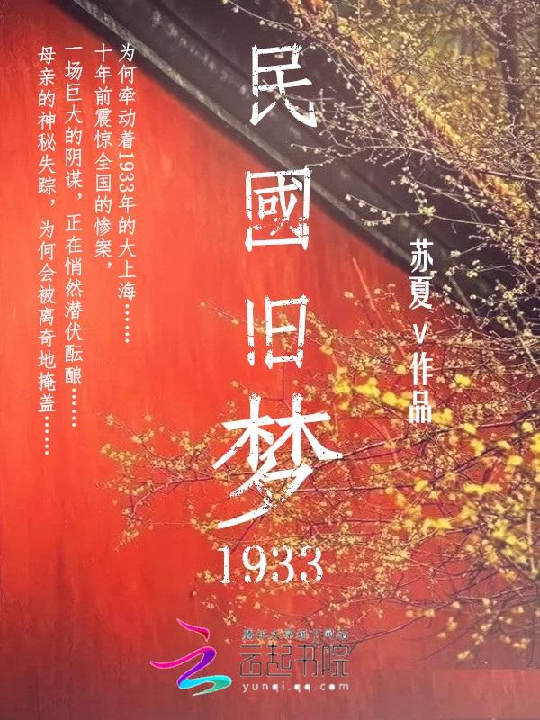 民国旧梦1933