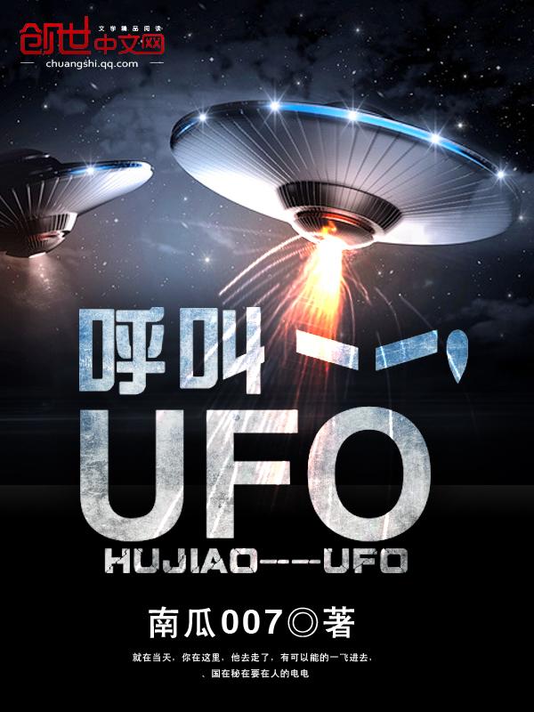 呼叫——UFO