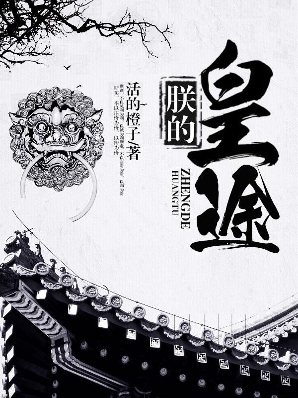 朕的皇途无弹窗章节列表精彩试读 温如玉姜宇章节目录免费阅读在线阅读