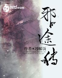 《邪途传》主角吴梁王大结局完整版章节列表