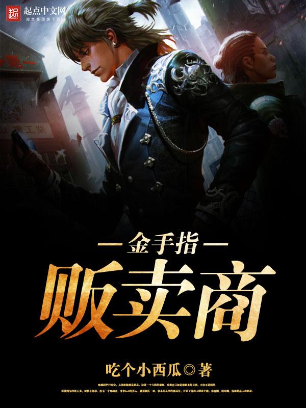 《金手指贩卖商》主角陈飞老虎全文阅读精彩试读