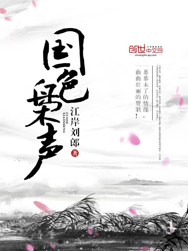 蓝海棠时佩林小说