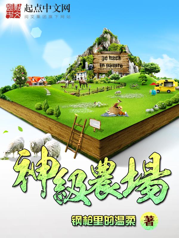 《神级农场》主角夏若飞黄毛在线试读大结局免费试读