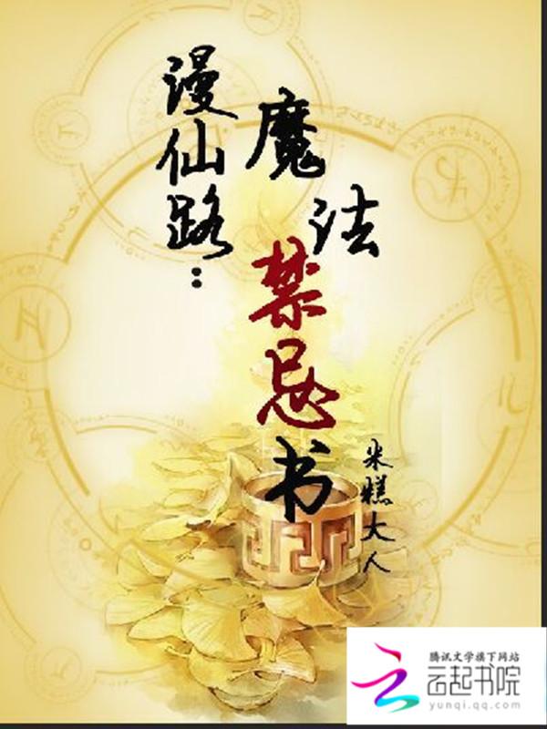 漫仙路:魔法禁忌书