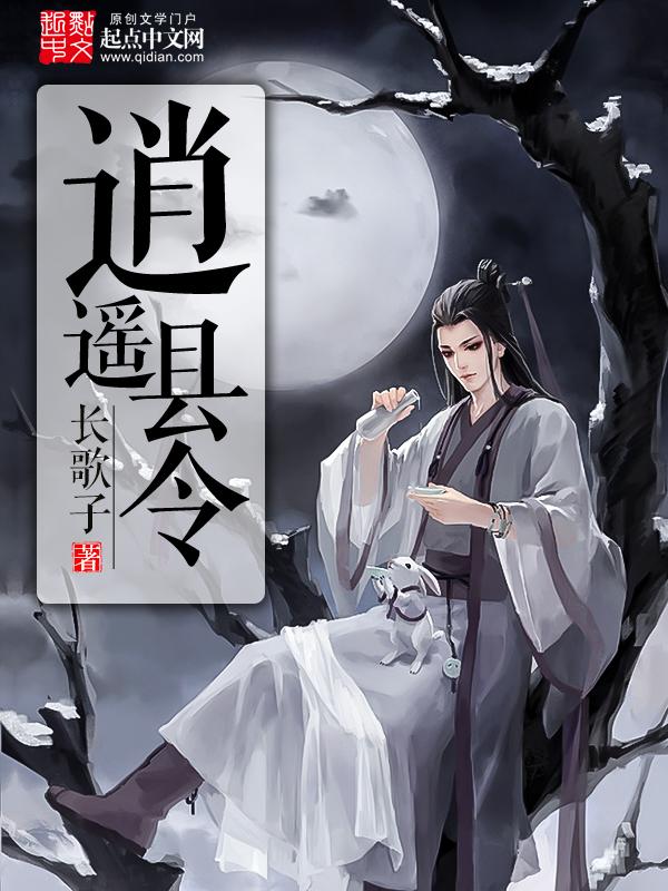 《逍遥县令》(主角墨谦马儿)完结版小说