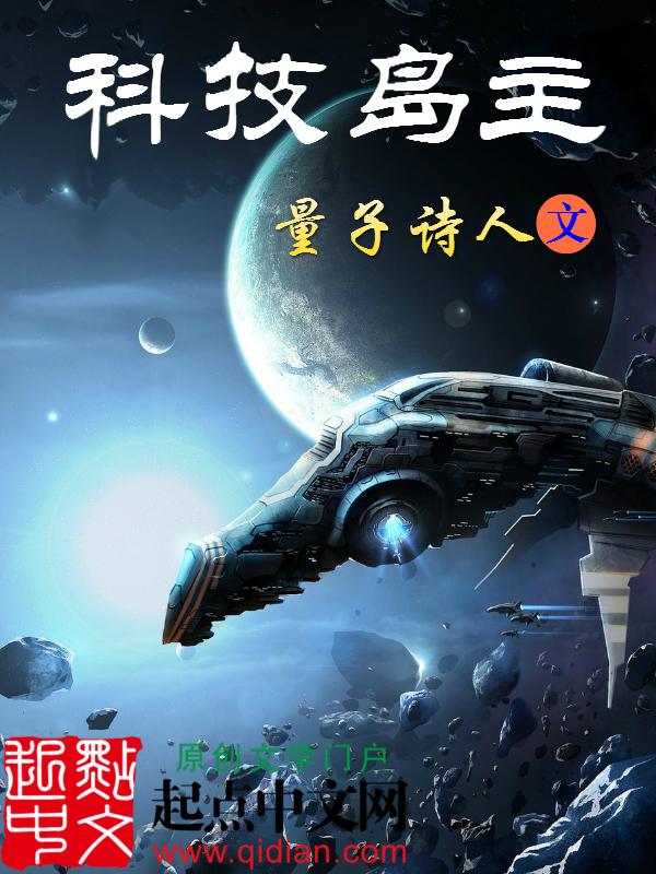 《科技岛主》(主角吴涛苏桐)免费阅读全文试读最新章节
