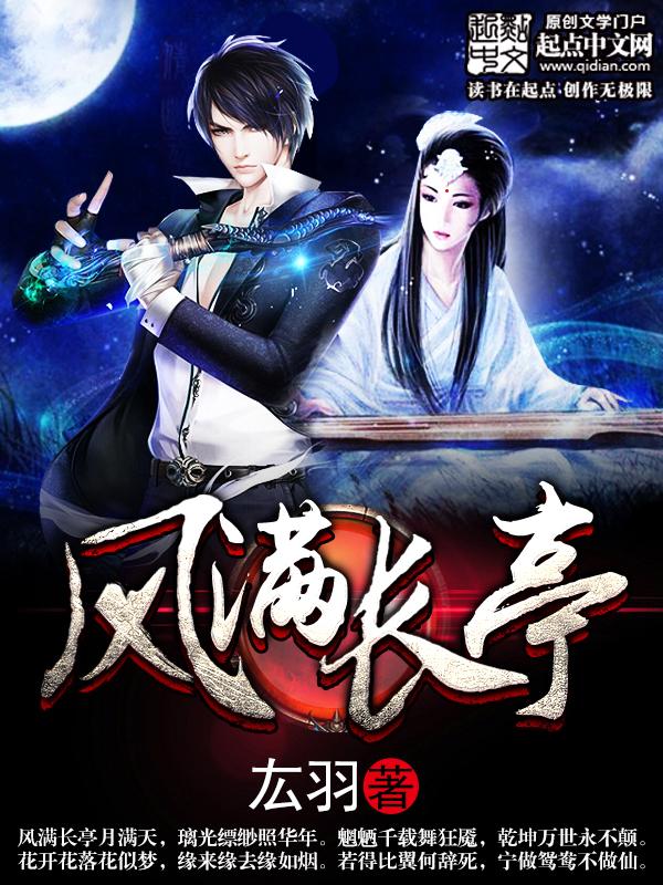 《风满长亭》主角赵磐何奈在线阅读完结版完整版
