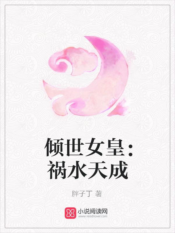 撼龙经小说