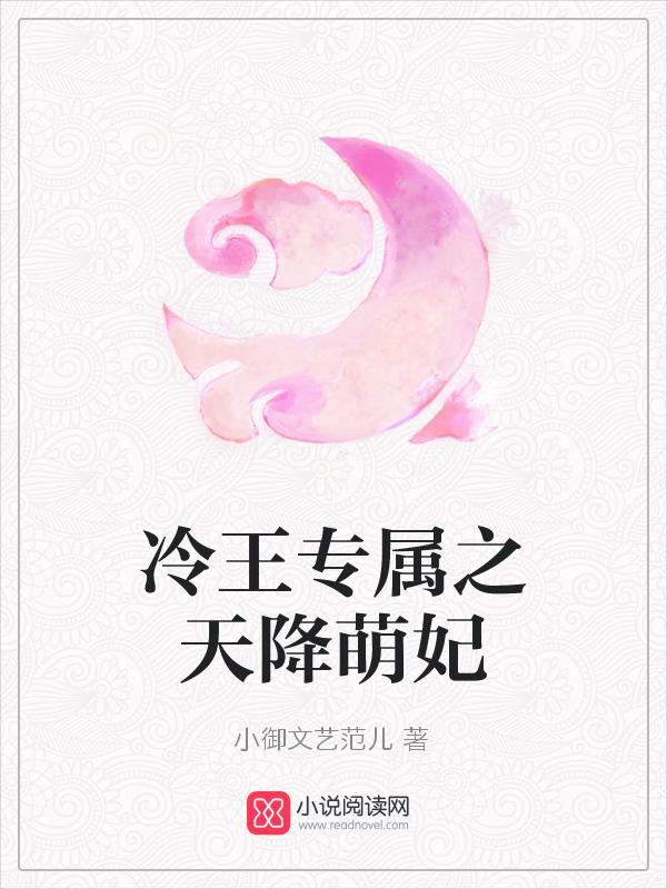 【冷王专属之天降萌妃小说完结版】主角慕慕羡落