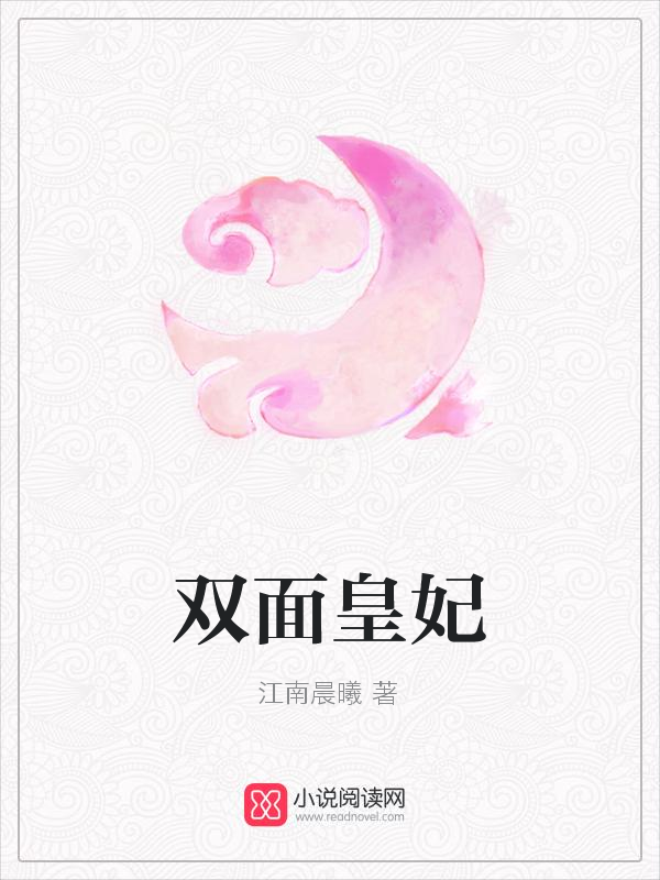 双面皇妃(主角倪湘盈太子妃)小说精彩试读免费试读