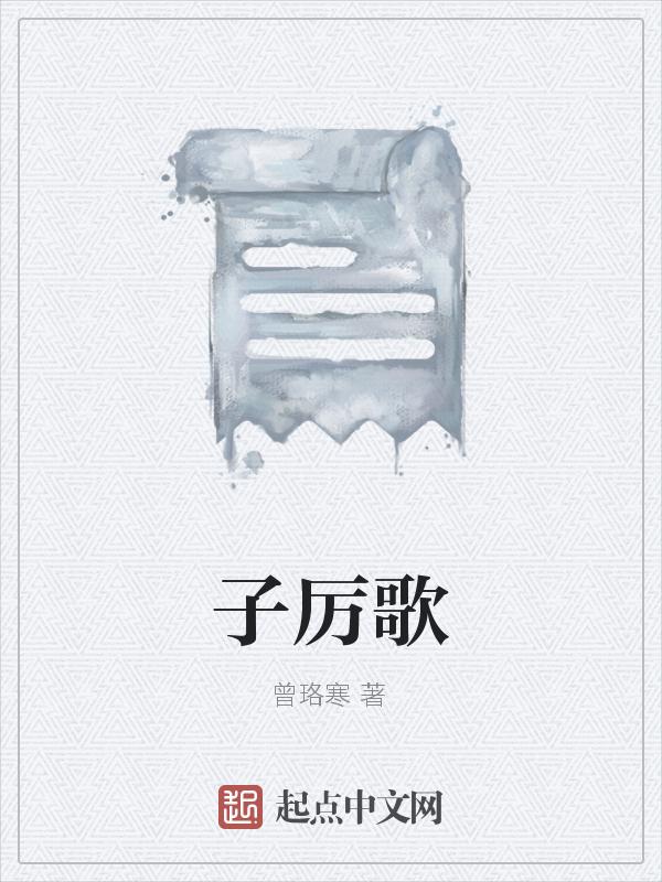 《禁爱》小说
