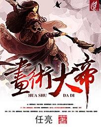 《画术大帝》(主角任浩江凌雪)在线阅读完结版