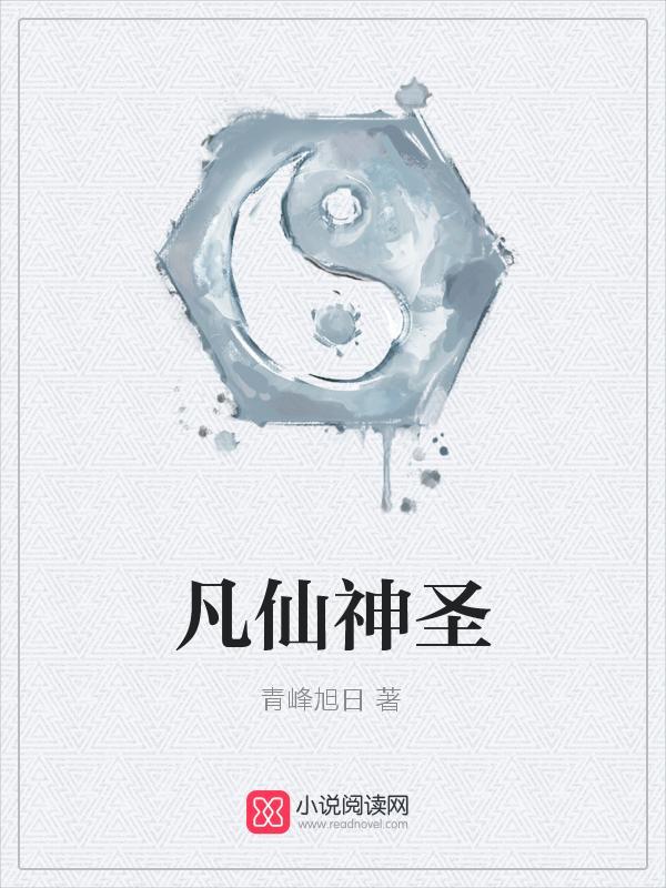 《凡仙神圣》主角帅哥杨柳精彩章节无弹窗