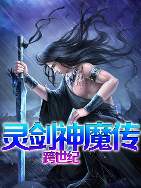 灵剑神魔传