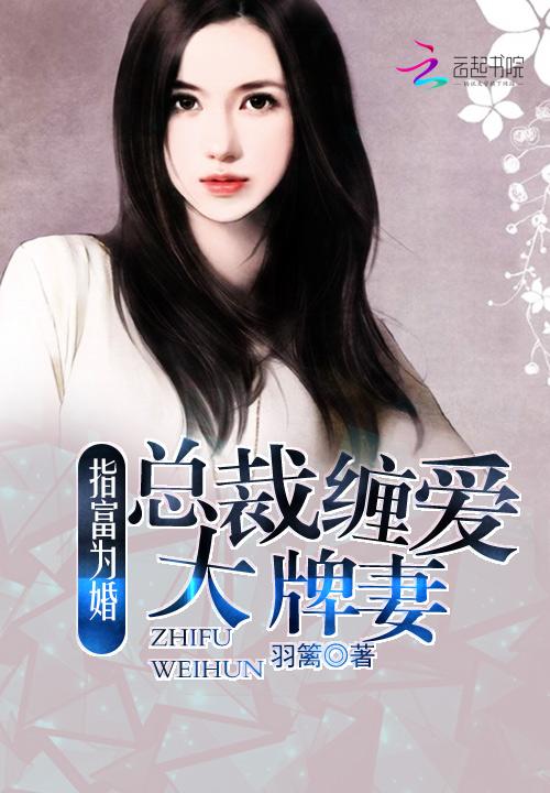 《指富为婚:总裁缠爱大牌妻》主角安雨寒霜精彩试读完整版在线试读