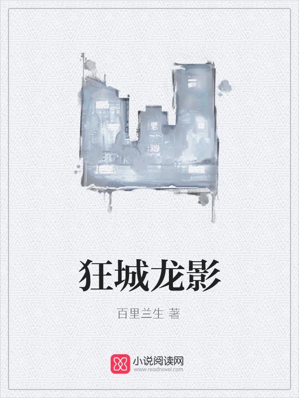 天手力小说