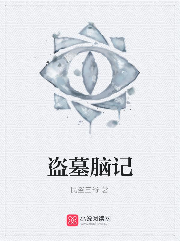 《盗墓脑记》(主角白米饭向前走)免费试读精彩试读