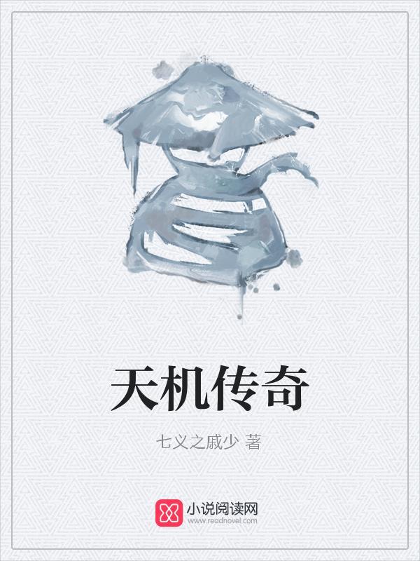 【天机传奇小说精彩阅读精彩试读】主角项天杰龙天行